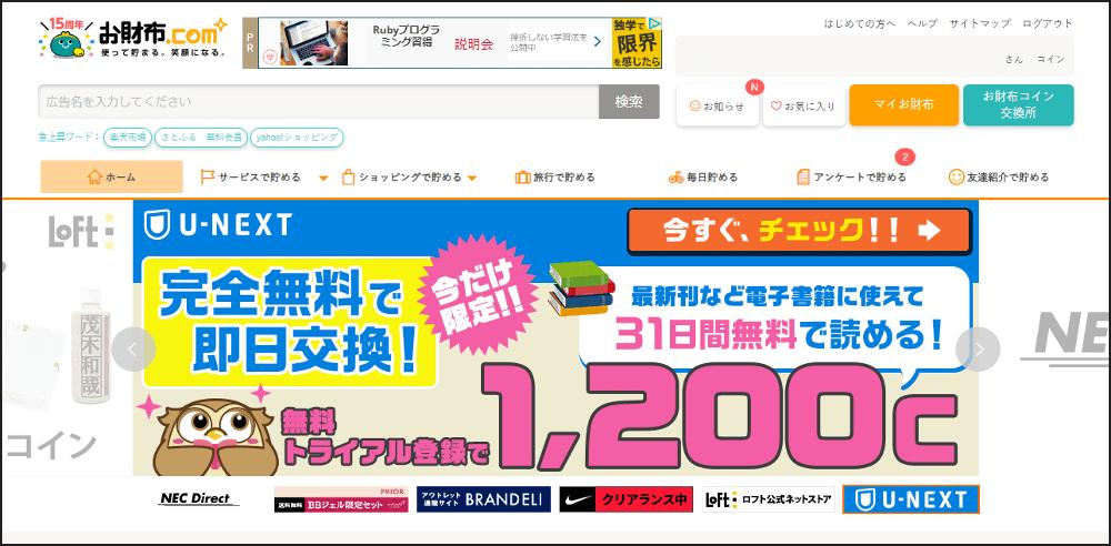 お財布.com トップページ