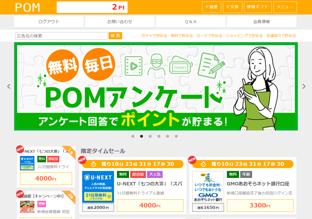 pom(ポム)トップページ