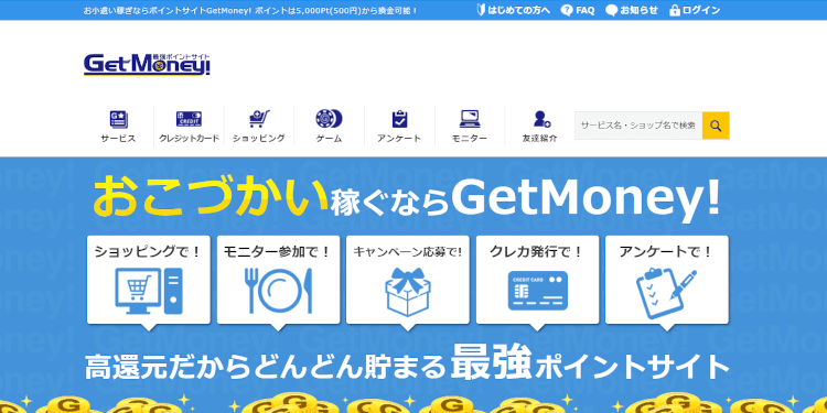 GetMoney!トップページ