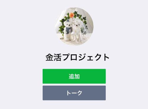 金活プロジェクトのLINE~友達追加