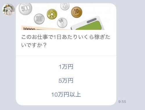 金活プロジェクトのLINE~誘導
